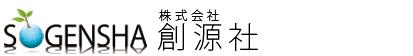 株式会社創源社